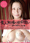Real Amateurs- First Time Cream Pie - Kagome Office Lady