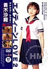 Eighteen Year Old Love 2 - Saori Aoki