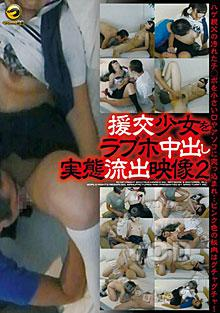 Actual Footage Outflow Compensated Dating A Girl Cum Love Hotel 2