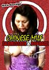 Chinese MILF Submission & Bondage
