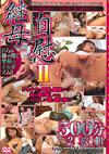 Stepmother's Masturbation (Disc 1)