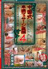 Chinese Massage Peeping 4