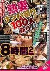 100 Mature Wife Pick Up (Disc 1)