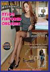 Private Editions 28 - Nylon Flavored Orgasms