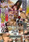 All Amateur Shooting Virgin Old Lady Special (Disc 2)