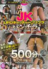 JK Crane Game Print Sticker Hidden Cam Panty Shot (Disc 2)