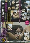 Video Box Masturbation Hidden Cam 4