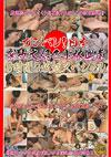 Do Your Best Japan! Kobayashi Kogyo Loves Mature Lady (Disc 1)