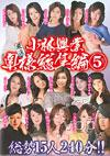 Kobayashi Kogyo Choose Housewife Special