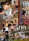 Working Wife Dormitory Manager Cream Pie (Disc 1)