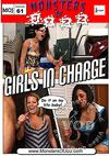 Monsters Of Jizz 61 - Girls In Charge