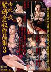 3 Works Takeshi Yui Guy Love Bondage