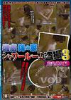 MILF Wife Voyeur Shower Room House Of The Sea Shonan Part 3