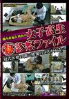 School Girls In Tokyo File Examination Of Obstetricians And Gynecologists (Secret)