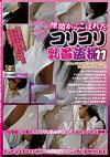 Voyeur Nipple Korikori Spilled Through A Gap In The OL's Blouse Unprotected 11