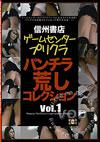 Troll Underwear Photo Booth Bookstore Arcade Shinshu Collection Vol. 1