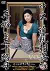 Masumi Tanaka Mother Remarried Age 50 Pies