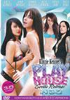 Kinzie Kenner's Playhouse - Erotic Retreat (852268003039)